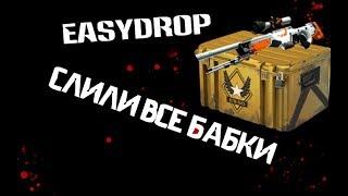 Открываем кейсы на сайте EASYDROP | СЛИЛИ ВСЕ БАБКИ