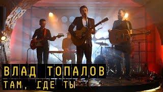 """Влад Топалов - Там, где мы   """"Пятница с Региной"""""""