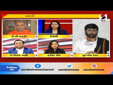 Special Talk With Farida Mir And Jignesh Dada : PART -1 ॥ Sandesh News TV