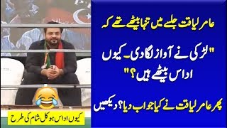 Amir Liaquat Hussain Sitting Alone Before PTI Jalsa Karachi