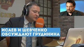 Исаев и Шевченко о Грудинине