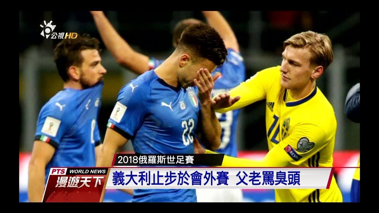 2018世界盃足球賽 分組籤表出爐 20171210 公視全球現場漫遊天下 - YouTube