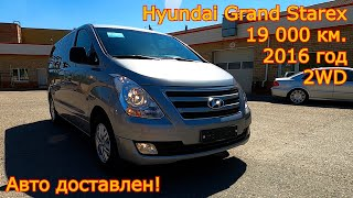 Авто из Кореи - Hyundai Grand Starex, 2016 год, 19 000 км., 2WD - доставлен!