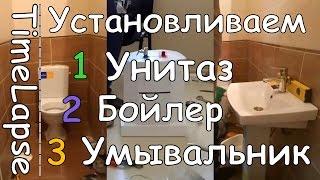 Установка Умывальника, Бойлера и Унитаза / TimeLapse(, 2015-08-30T18:06:29.000Z)