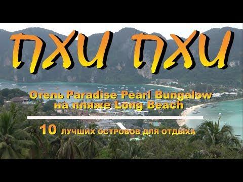 Paradise Pearl Bungalow. Пхи Пхи. Пляж Лонг бич. Long Beach.10 лучших островов для отдыха. № 2,4
