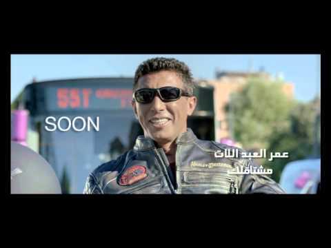 Omar Al Abdellat ... Mushtaqlak - VC Teaser | عمرالعبداللات ... مشتاقلك - كليب برومو