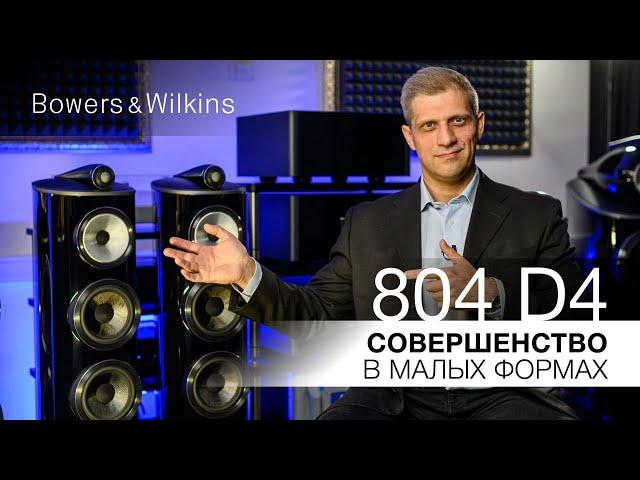 Напольная акустика класса Hi-End в компактном корпусе | Bowers&Wilkins 804 D4
