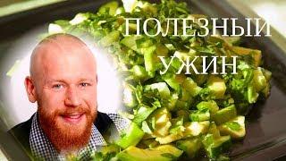 МАКСИМАЛЬНО полезный и вкусный ужин - ощелачивающий салат и зелёный смузи