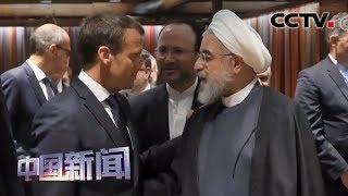 [中国新闻] 美国和伊朗在联大隔空喊话 法媒:关键在于重回谈判 | CCTV中文国际