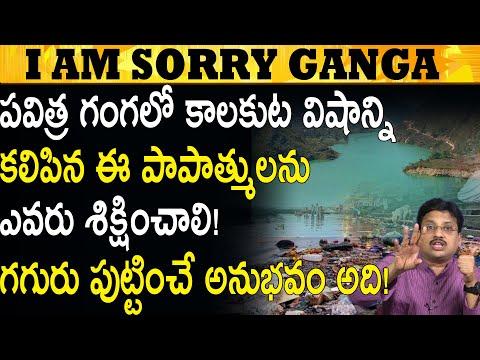 గంగ పేరు చెప్పుకొని గోరం చేస్తున్నారు! The Trouble Of Holy Ganges! #TrendingNews