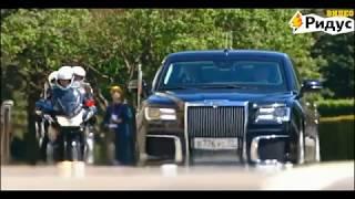 """""""Кортеж"""" автомобиль для президента."""