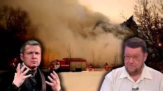 Сатановский и Соловьев: пожар в библиотеке ИНИОН