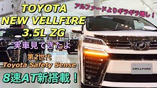 トヨタ 新型 ヴェルファイア 3.5L ZG 実車見てきたよ☆新型アルファードよりギラギラ増し!ビッグマイナーチェンジで安全支援技術第2世代へ!TOYOTA NEW VELLFIRE ZG