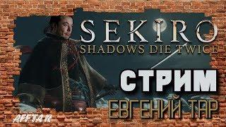 Тени умирают дважды [Sekiro: Shadows Die Twice] #2