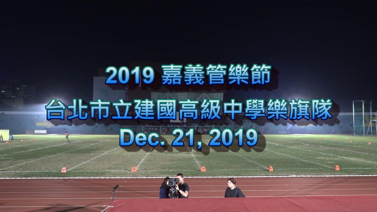 2019 嘉義管樂節 - 臺北市立建國高級中學樂旗隊 - YouTube