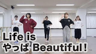 【choreography video】Life is やっぱ Beautiful!/神宿