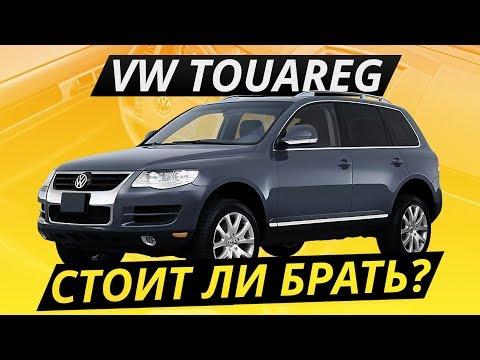 Брать ли недорогой VW Touareg? | Подержанные автомобили