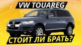 Брать ли б/у VW Touareg 1 поколения?