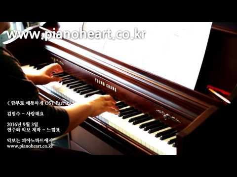 Free Download 김범수 - 사랑해요 피아노 연주(함부로 애틋하게 Ost), Kim Bum Soo - I Love You, Pianoheart Mp3 dan Mp4