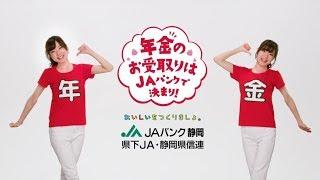 JAバンク静岡 http://www.jabank-shizuoka.gr.jp/ 出演:Mika+Rika http...