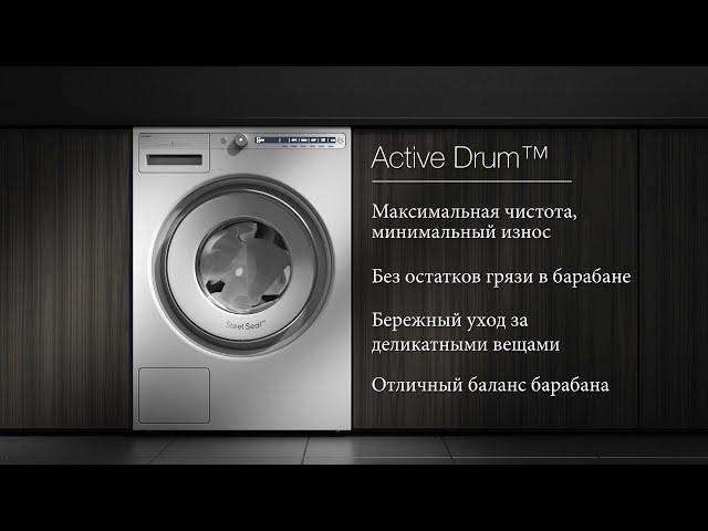 ASKO барабан Active Drum