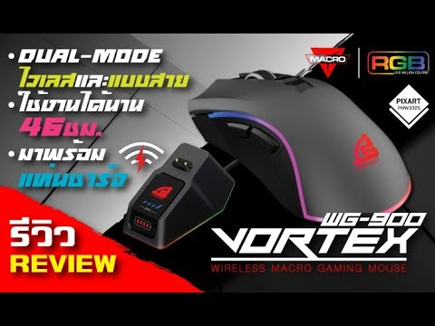 REVIEW!! SIGNO E-Sport WG-900 VORTEX Wireless Macro Gaming Mouse (รีวิวตัวสินค้า)