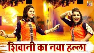 Shivani New DJ Song !! म्हारे घर में बढ़ गया चोर !! Mhare Ghar Me Bad Gaya Chor #shivanikathumka