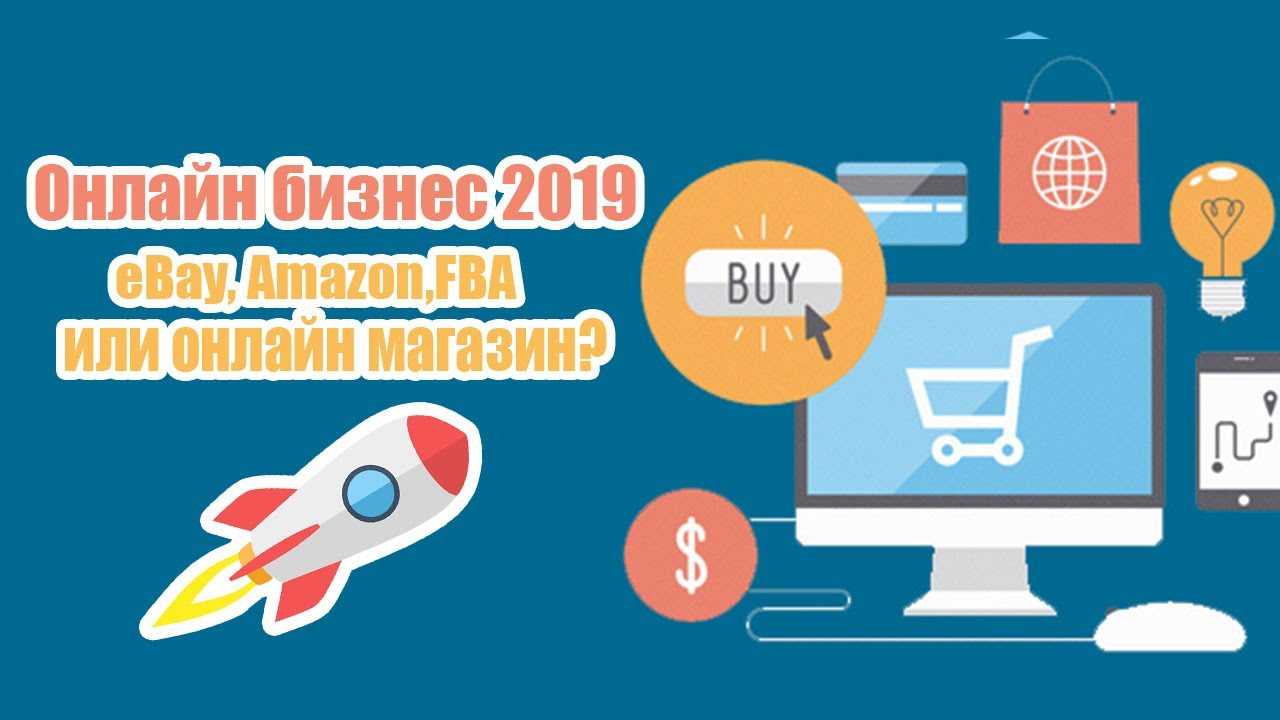 Онлайн бизнес 2019 - eBay, Amazon, FBA или онлайн магазин?