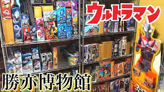 【勝亦博物館,別館】ウルトラマンの持っているおもちゃ全部見せます。変...
