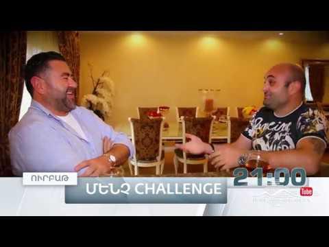 Մենչ Challenge, Տիգրան Ասատրյան, Ուրբաթ 21:00 / Mench Challenge
