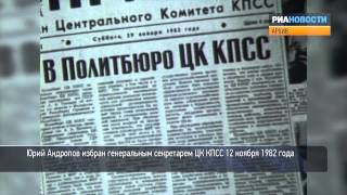 видео Краткая биография Юрия Андропова