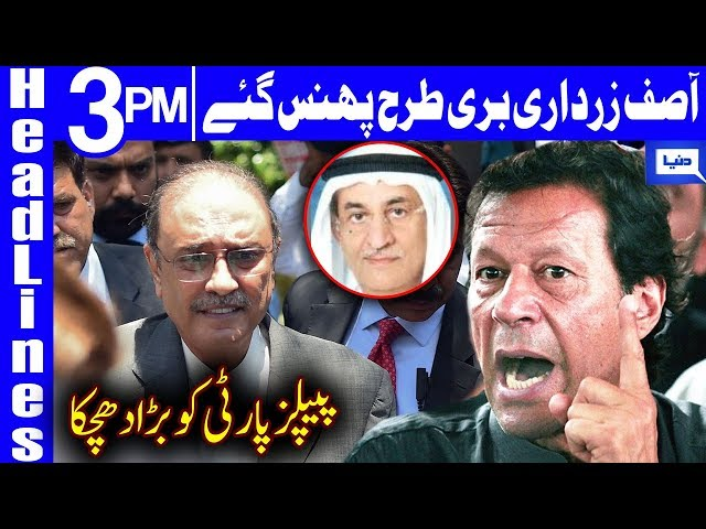 Nasir Abdullah becomes approver in fake accounts case | Headlines 3 PM | 19 August 2019 | Dunya News