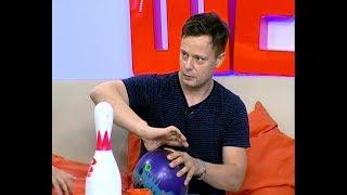 Тренер по боулингу Олег Тарасиков: шар нужно выбирать не по весу, а по удобству