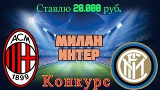 Милан Интер Прогноз и ставки на Футбол Италия Серия А 21 02 2021