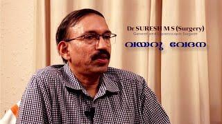 Dr Suresh    വയറു വേദനയുടെ കാരണങ്ങൾ