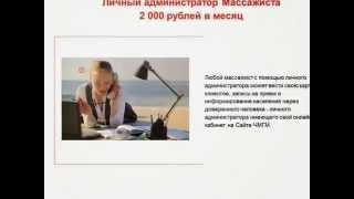 Общий массаж от Московских Массажистов.(, 2015-04-05T08:45:06.000Z)
