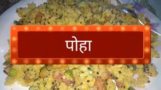 "Zero oil cooking recipes ""Poha"""