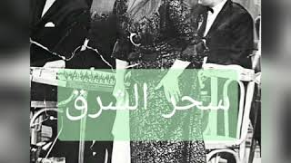 انت عمري 2 ابريل 1964 مسرح سينما قصر النيل