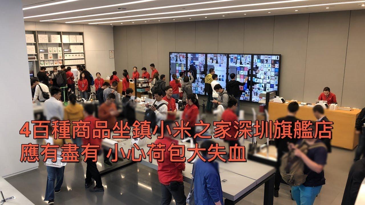 小米之家深圳旗艦店直擊 超過4百種商品肯定讓米粉失心瘋 - YouTube