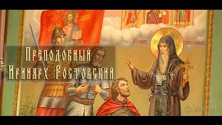 Одоление Смуты: 26 января – память преподобного Иринарха Ростовского