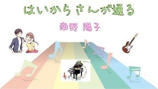 [ピアノ] はいからさんが通る / 南野陽子 (VER:PL 歌詞:字幕SUB・翻訳...