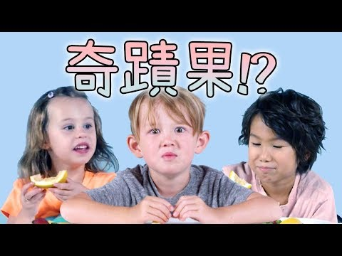 美國兒童試吃|能夠改變味覺的「奇蹟果」中文字幕