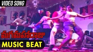 Music Beat Of Maga Maharaju  | Maga Maharaju Telugu Movie Video Songs | Chiranjeevi | Suhasini