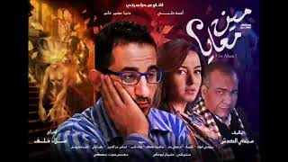 من معايا مسلسل اذاعى كامل بطولة احمد حلمى ودنيا سمير غانم