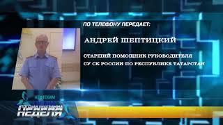 Громкое убийство молодой девушки - телеканал Нефтехим (Нижнекамск)