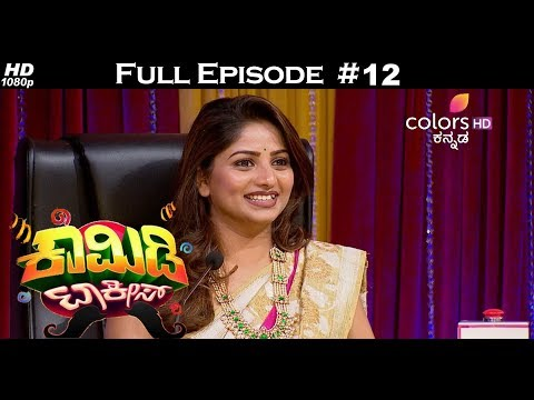 Comedy Talkies - 17th December 2017 - ಕಾಮಿಡಿ ಟಾಕೀಸ್ - Full Episode