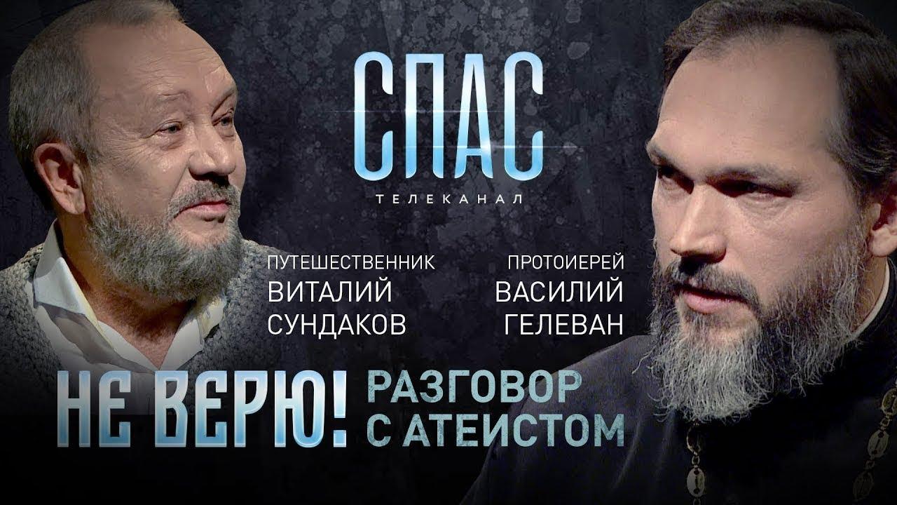 «Не верю! Разговор с атеистом» в гостях Виталий Сундаков