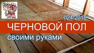 видео Черновые полы в деревянном доме своими руками