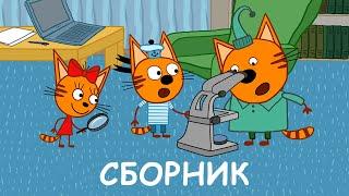Три Кота | Сборник познавательных серий | Мультфильмы для детей 2020