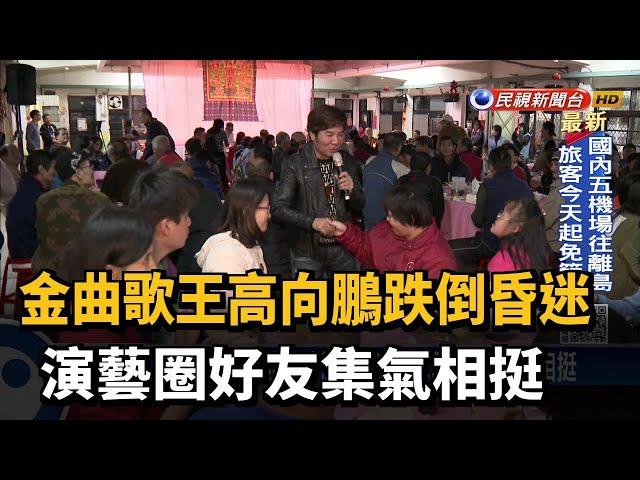 金曲歌王高向鵬跌倒昏迷 演藝圈好友集氣相挺-民視台語新聞